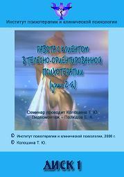 Телесно-ориентированная психотерапия | [Infoclub.PRO]